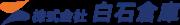 株式会社 白石倉庫